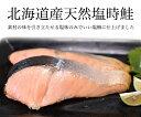 ≪北海道産天然≫時鮭(甘口仕込)10切れ入【05P09Jan16】