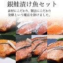 銀鮭漬け魚セット 西京漬 粕漬け 塩麹漬け ガーリックバジル漬け各4切れ計16切れセット【送料無料】