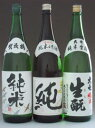 【送料無料】 厳選 純米酒セット B 【sm15-17】【smtb-T】【P14jun10 新規店】