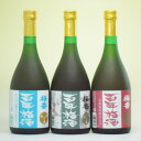 明利酒類 百年梅酒3種 720mlセット