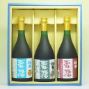 【送料無料】明利酒類 百年梅酒 3種 720ml ギフトセット