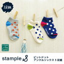 stample 靴下 キッズ stample スタンプル ビ...