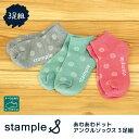 【送料無料 1000円】 靴下 キッズ stample スタンプル あわあわドットアンクルソック