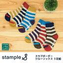 【送料無料 1000円】 靴下 キッズ stample スタンプル スラブボーダークルーソックス