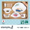 【送料無料】stample スタンプル ベビー食器セット 7...