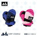 camp stample スタンプル 本格スノーミトン キッズ 子供 手袋 暖かい 冬 防寒 防水 あったかい 暖かい 男の子 女の子 てぶくろ プレゼント 雪遊び スキー スノーボード 耐水性 防寒性 スキーウェア スキーグローブ