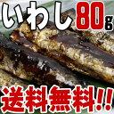 【メール便 ポスト投函】いわし甘露煮(80g)【送料無料】/...