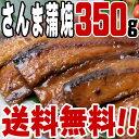 【メール便 ポスト投函】さんま蒲焼 (350g)【送料無料】...