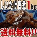 【ネコポス ポスト投函】しいたけ旨煮スライス (1000g)...