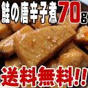 【メール便 ポスト投函】鮭の唐辛子煮(70g) 【送料無料】...