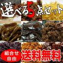 【メール便 ポスト投函】選べる佃煮お試し5食セット1,