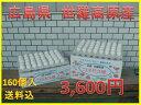 【送料込】コスモス卵 白玉 160個入り☆