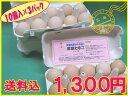 【送料込】産直たまご 10個×3パック...