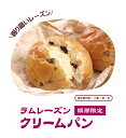 ラムレーズンクリームパン