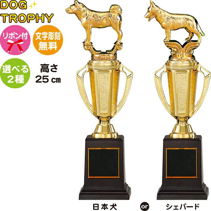 ドッグトロフィー日本犬orシェパード高さ25cmペットペットグッズ犬用品アジリティ障害物競技賞品景品