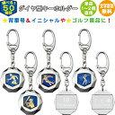 ダイヤ型キーホルダー【選べる50種目!文字彫刻 名入