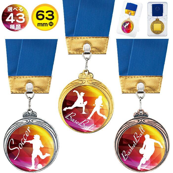 メダル63mmΦ選べる28種×3色表彰メダルゴルフ野球サッカーバレーバスケテニスバドミントン卓球柔道