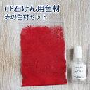 CP用色材パウダー 赤の色材/ 石けん作り用、コールドプロセス用/ 10ml