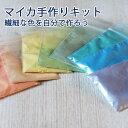 色材 マイカ手作りキット/ 石けん作り用、手作り化粧品用/ できあがり5g×3袋