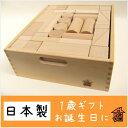 【つみ木堂】「白木二段 大箱」 日本製の積み木 出産祝い,ク...