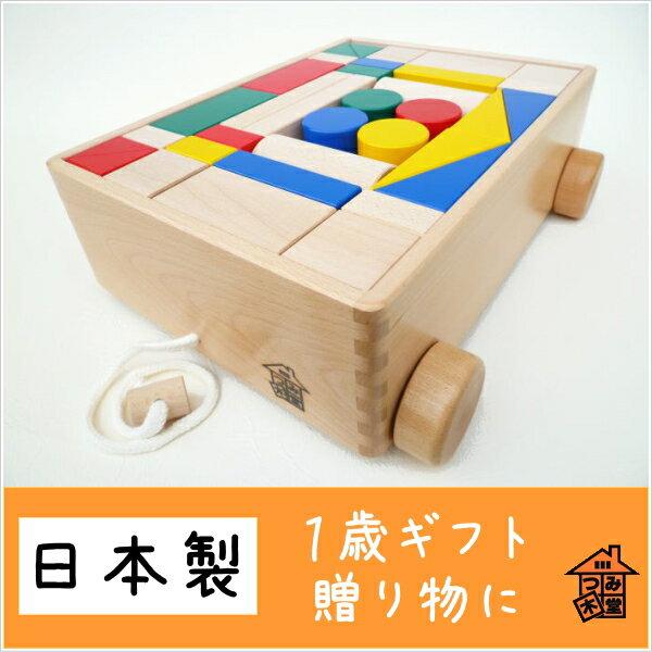【つみ木堂】「引き車 カラー二段」 日本製の積み木 出産祝い,クリスマスプレゼント,お祝い,初節句,誕生祝い,1歳・2歳・3歳のお誕生日プレゼントに (木のおもちゃ、つみき、積木、知育玩具)