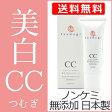 美白 ができるCCクリームつむぎ 日本製 プラセンタ 無添加 ノンケミカル・ BBクリーム より軽い!