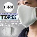 布マスク 日本製 抗菌 女性用 おしゃれ 綿100% 肌に優