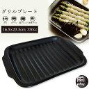 グリルプレート 萬古焼 耐熱陶器 鍋 万古焼 陶器 手づくり 片手鍋 角型 魚焼き ロースター 日本製