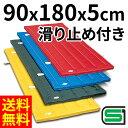 体操マット 滑り止め付き ナイロンカラーマット SGマーク付マット 90×180×厚5cm 送料無料