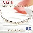 【大特価SALE】K18YG【0.3ct】H&C ダイヤモン...