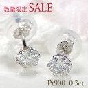 【数量限定!ゲリラSALE】Pt900 0.3ct 一粒 ダイヤモンド スタッドピアス限定 セール