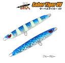 (売り切りセール) マルシン漁具 ハイドラ サーベルタイガーUV (150g/ブルーグロー) / メタルジグ