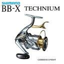 シマノ 15 BB-X テクニウム C3000DXG S RIGHT (右専用)