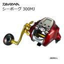 ダイワ 16 シーボーグ 300MJ-L 左ハンドル (お取り寄せ商品)