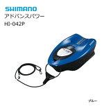 シマノ アドバンスパワー HI-042P ブルー (お取り寄せ商品)