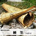 ウナギテボ (竹製) (うなぎカゴ・もんどり・うなぎうけ・うなぎ取り) / 川・沼・池などでの鰻漁専用仕掛 / SALE10