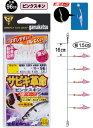 がまかつ サビキ革命 ピンクスキン S-138 (6号) / セール対象商品 5/25(木)9:59まで