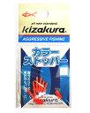 キザクラ カラーストッパー (M/オレンジ) / 歳末セール対象商品 22日(木) 9:59まで