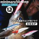 ブリーデン ミニマル50 DEEP