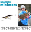 ブリーデン ミニマル50 (14稚鮎)