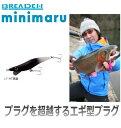 ブリーデン ミニマル50 (17MT黒蛍)
