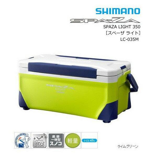 シマノ スペーザ ライト 350 LC-035M (ライムグリーン) / クーラーボックス (S01)