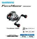 シマノ フォースマスター 300DH / 電動リール
