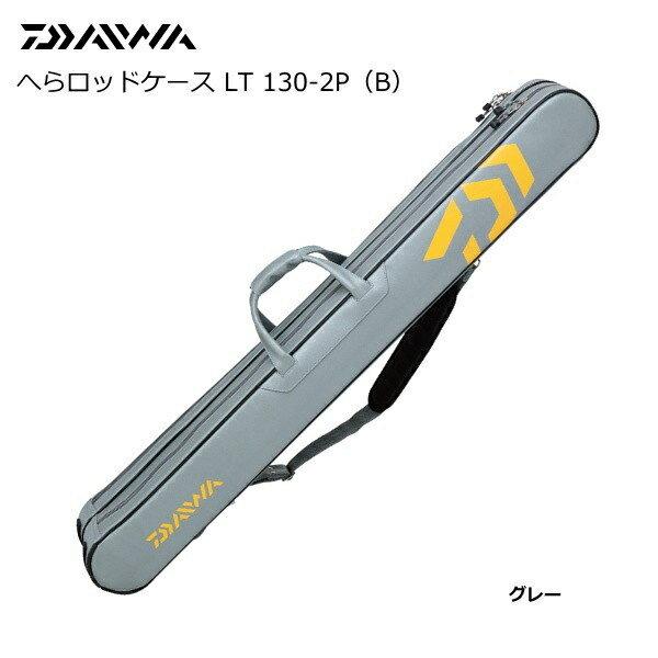 ダイワ へらロッドケース LT130-2P(B)