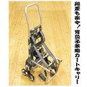 エクセル ステップクライマー BB-906 / 3つのタイヤで階段や段差を登るアルミ背負子兼用カートキャリー