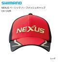 シマノ NEXUS (ネスサク) ベーシック ハーフメッシュキャップ CA-142R レッド フリーサイズ / 帽子 (S01) (O01) / セール対象商品 10日(月) 12:59まで