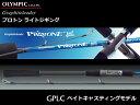 オリムピック グラファイトリーダー プロトン ライトジギング GPLC-632-2 / セール対象商品 (8/21(月) 9:59まで)