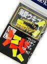 釣研 潮受ウキゴム 徳用 Sサイズ ミックス (メール便可) (O01) (セール対象商品)