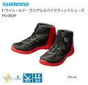 シマノ ドライシールド・ラジアルスパイクフィットシューズ FS-083P ブラック 26.5cm / 決算セール対象商品 (2/28(火) 9:59まで)