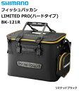 シマノ フィッシュバッカン リミテッドプロ (ハードタイプ) BK-121R (45cm/リミテッドブラック) (セール対象商品) (S01) (O01)